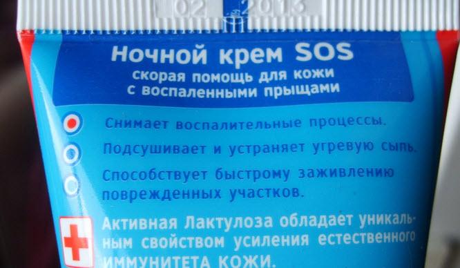 Назначение ночного крема Пропеллер