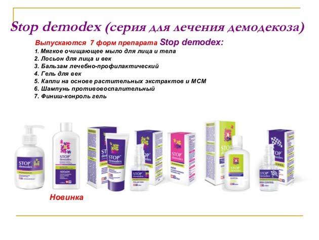 комплекс стоп демодекс